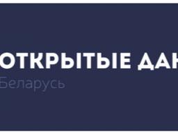 Открытые данные. Беларусь