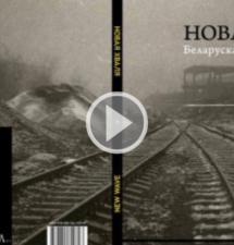 """""""Новая волна"""" и Минская школа фотографии"""
